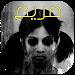 Download لعبة مريم المرعبة 3.1 APK