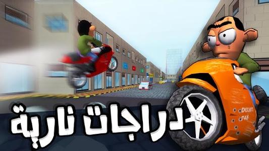 Download لعبة ملك التوصيل - عوض أبو شفة 1.4.4 APK