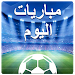 Download مباريات اليوم مباشر : مباريات و نتائج 1.5.1 APK