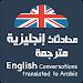 Download محادثات إنجليزية مترجمة 2017 0.0.1 APK