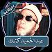 Download محاضرات عبد الحميد كشك بدون نت 1.0 APK