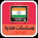 Download مسلسلات هندية prank 2.1 APK