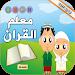 Download معلم القران للاطفال بدون نت 1.0 APK