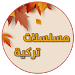 Download مسلسلات تركية | Turkish 1.02 APK