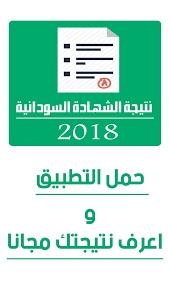 Download نتيجة الشهادة السودانية لعام 2018 1.1 APK