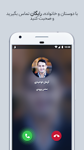 screenshot of Soroush Messenger version 2.4.5