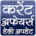 Download करेंट अफेयर्स (Current Affairs) 3.1 APK