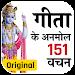 Download गीता के 151 अनमोल वचन 3.0.0 APK