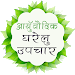 Download घरेलु आर्युवेदिक नुसखे हिंदी में 1.3 APK