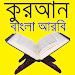 Download কুরআন বাংলা আরবি 1.0 APK