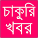 Download চাকরির পত্রিকা 1.0.0 APK