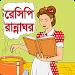 Download রেসিপি রান্নাঘর Bangla Recipe+ 3.2 APK