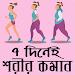 Download শরীর কমানোর উপায় - ojon komanor sohoj upay 1.0.2 APK