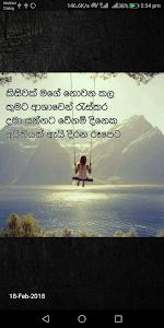 Download සිංහල වදන් - Sinhala Quotes 1.7 APK