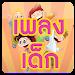 Download เพลงเด็ก เพลง ก ไก่ 1.1 APK