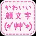 Download かわいい!顔文字9000+(無料かおもじアプリ) 2.1.1 APK
