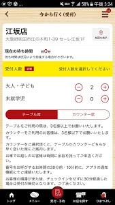 Download スシロー 3.1.3.0 APK