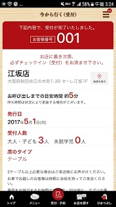 screenshot of スシロー version 3.1.3.0