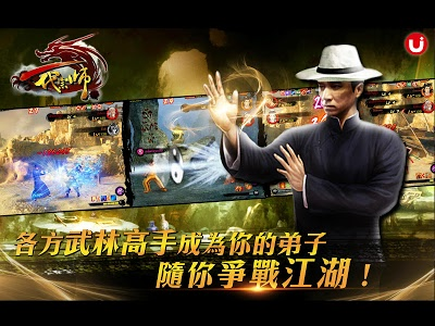 screenshot of 新一代宗師 version 4.3.2