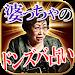 Download 伝説的中◆婆ちゃの【ドンズバ占い】村上華苑 1.0.0 APK