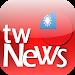 Download 台湾新闻 2 APK