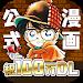 Download 名探偵コナン公式アプリ -無料で毎日漫画が読める- 1.8.0 APK
