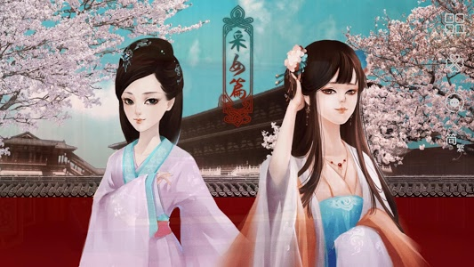 screenshot of 后宮三千人 version 2.0