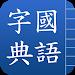 Download 國語字典 3.1 APK