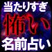 Download 当たりすぎて怖い【名前占い】河合裕子 分裂魔命占 1.0.0 APK