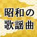 Download 懐メロ 昭和の歌謡曲無料アプリ~演歌×カラオケ×日本の名曲×高齢者向け×落語好きにも~ 7.0.0 APK