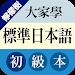 Download 檸檬樹-大家學標準日本語初級本 2.1.1 APK