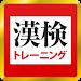 Download 漢字検定・漢検漢字トレーニング(無料版) 2.51.0 APK
