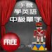 Download 背單字-Android 手機學英語 中級單字篇 Free 1.25 APK