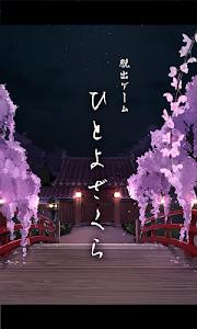 Download 脱出ゲーム ひとよざくら 1.0.2 APK