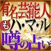 Download 芸能人もハマル占い【伽鳳算命占】 2.0.0 APK