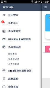 Download 遠通電收ETC 5.0.13 APK