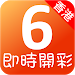 Download ??香港六合彩 - 即時開彩(Live!) Mark Six 2.3.1 APK