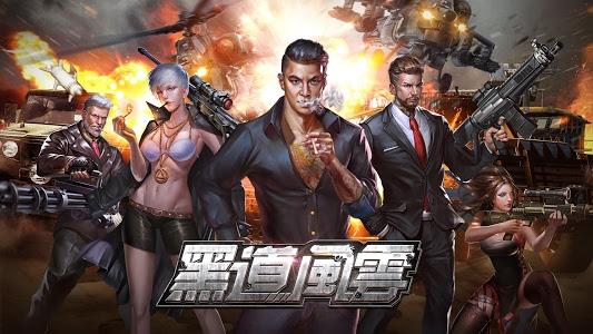 screenshot of 黑道風雲 version 0.5.10