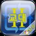 Download 교대근무달력(나는교대자다2) 8.25 APK