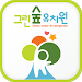 Download 그린숲유치원 5.4.0.01 APK