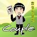 Download 합성의 달인 커플 (사진합성어플 연인 친구 카카오톡전송 6.3.2 APK