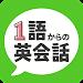Download 1語からの英会話 - リスニング対応!使える英会話フレーズ 2.71.6 APK