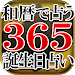 Download 2017年度版【和暦で占う】誕生日占い 1.0.0 APK