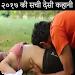 Download 2017 Hindi Desi Kahani part-2 1.1 APK