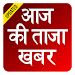 Download Aaj Ki Taja Khabar Fatafat - Latest Breaking News 15.0 APK
