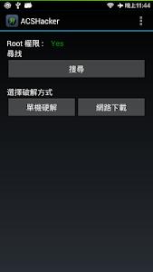 Download ACSPatcher 1.0 APK