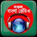 Download বাংলা রেডিও: All Bangla Radios 6 APK