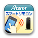Download Atermスマートリモコン for Android 2.0.0 APK