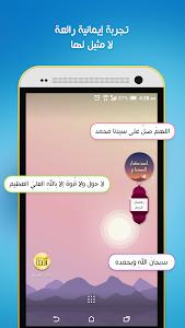 screenshot of Auto- Athkar for muslims version 4.9