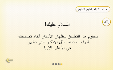 screenshot of Auto- Athkar for muslims version 4.0